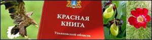 Красная книга Ульяновской области